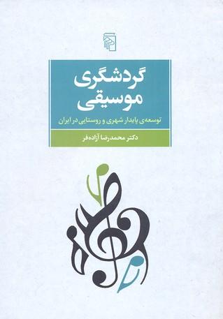 گردشگري-موسيقي