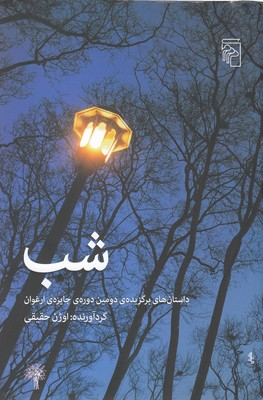 تصویر شب-داستان هاي برگزيده ي دومين دوره ي جايزه ي ارغوان