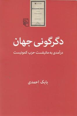 دگرگوني-جهان-درآمدي-به-مانيفست-حزب-كمونيست