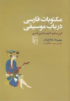 مكتوبات-فارسي-در-باب-موسيقي
