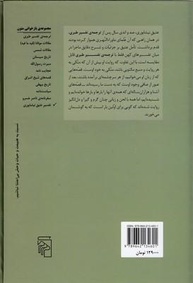 تصویر تفسير عتيق نيشابوري-قصه ها