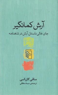 آرش-كمان-گير