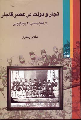 تجار-و-دولت-در-عصر-قاجار