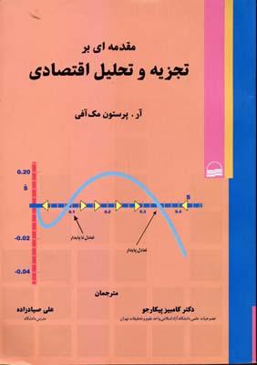 مقدمه-اي-بر-تجزيه-و-تحليل-اقتصادي(وزيري)كوير