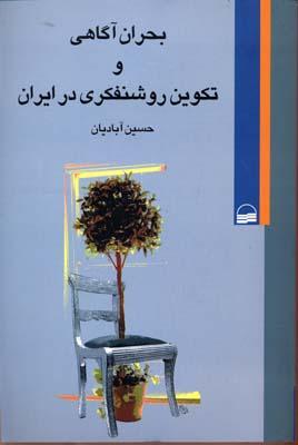 بحران-آگاهي-و-تكوين-روشنفكري-در-ايران