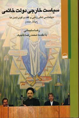 سياست-خارجي-دولت-خاتمي
