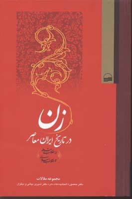 زن-در-تاريخ-ايران-معاصر