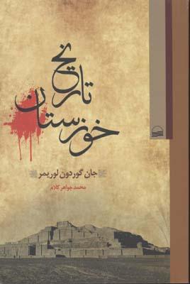 تاريخ-خوزستان(رقعي)كوير