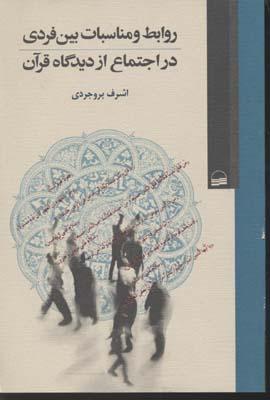 روابط-و-مناسبات-بين-فردي-از-ديدگاه-قرآن