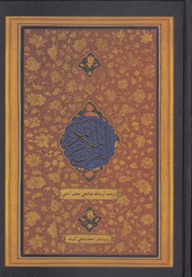 قرآن-كريم--(ترجمه-مقابل)