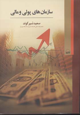 سازمان-هاي-پولي-و-مالي(وزيري)كوير