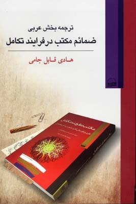 ترجمه-بخش-عربي--ضمائم-مكتب-در-فرايند-تكامل