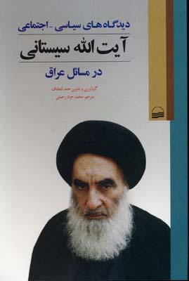 ديدگاه-هاي-سياسي---اجتماعي-آيت-اله-سيستاني