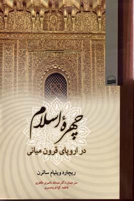 چهره-اسلام-در-اروپاي-قرون-مياني