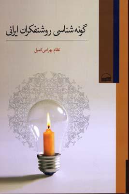 گونه-شناسي-روشنفكران-ايراني