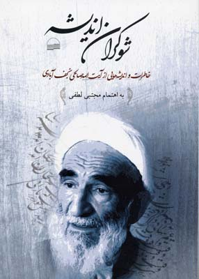 شوكران-انديشه-خاطرات-و-انديشه-هايي-از-آيت-الله-نجف-آبادي