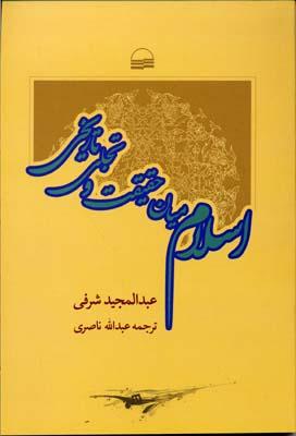 اسلام-ميان-حقيقت-و-تجلي-تاريخي