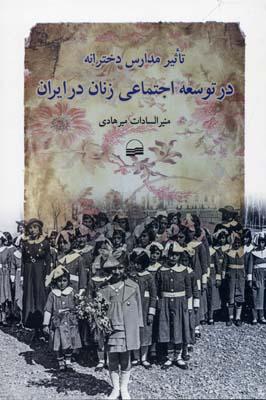 تاثير-مدارس-دخترانه-در-توسعه-اجتماعي-زنان-در-ايران
