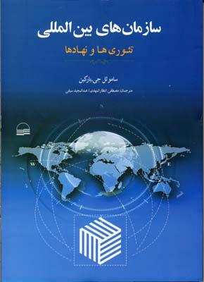 سازمان-هاي-بين-المللي-تئوري-و-نهادها