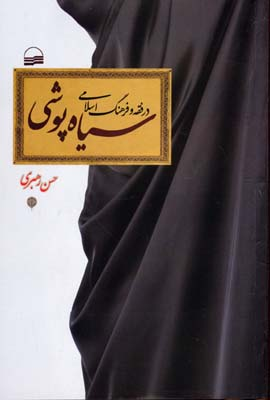 سياه-پوشي-در-فرهنگ-اسلامي