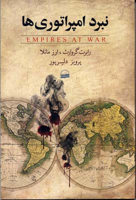 نبرد-امپراتوري-ها