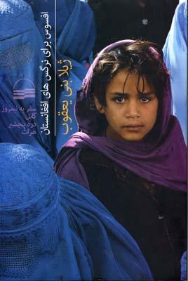 افسوس-براي-نرگس-هاي-افغانستان