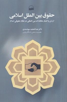 حقوق-بين-الملل-اسلامي