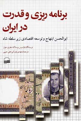 برنامه-ريزي-و-قدرت-در-ايران