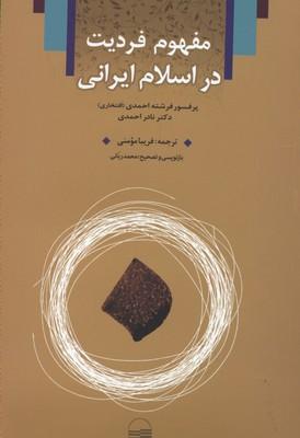 مفهوم-فرديت-در-اسلام-ايراني