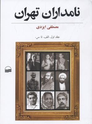 نامداران-تهران1(الف-تا-سين)