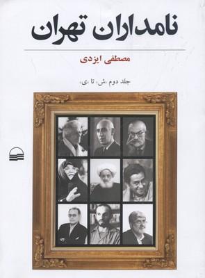 نامداران-تهران2(ش-تا-ي)