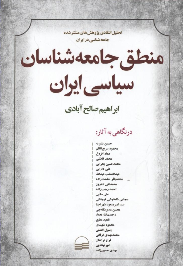 منطق-جامعه--شناسان-سياسي-ايران