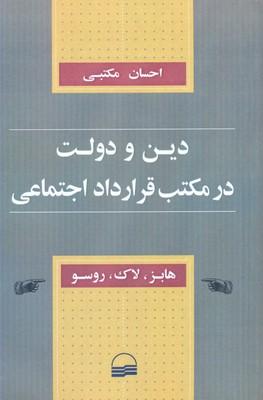 دين-و-دولت-در-مكتب-قرارداد-اجتماعي