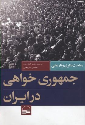 جمهوري-خواهي-در-ايران--مباحث--نظري-و-تاريخي