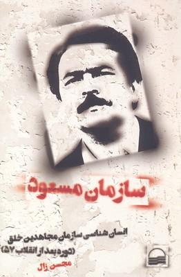 سازمان-مسعود