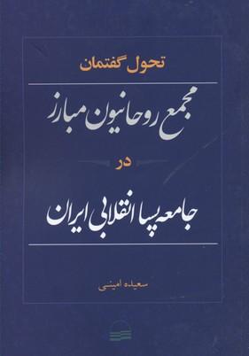 تحول-گفتمان-مجمع-روحانيون-مبارز-در-جامعه-پسا-انقلابي-ايران