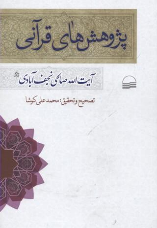 پژوهش-هاي-قرآني