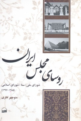 روساي-مجلس-ايران