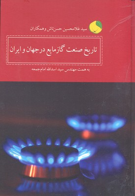 تاريخ-صنعت-گاز-مايع-در-جهان-و-ايران