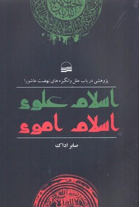 اسلام-علوي،-اسلام-اموي