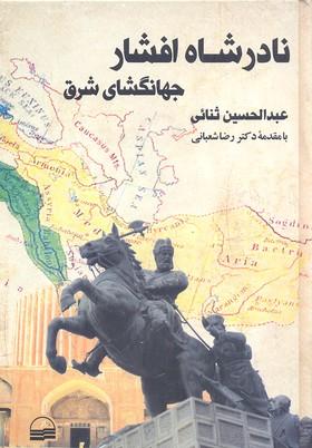 نادرشاه-افشار-جهانگشاي-شرق