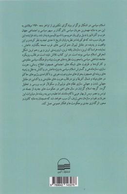 تصویر جهاني شدن شبكه هاي اجتماعي واسلام سياسي