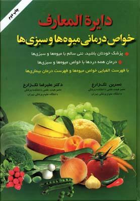 دايره-المعارف-خواص-درماني-ميوه-ها-و-سبزيها-(rوزيري)شقايق