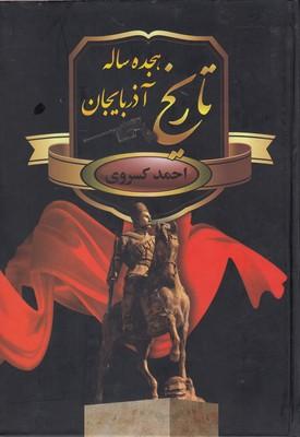 تاريخ-هجده-ساله-آذربايجان