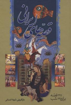 قصّه-هاي-ايراني