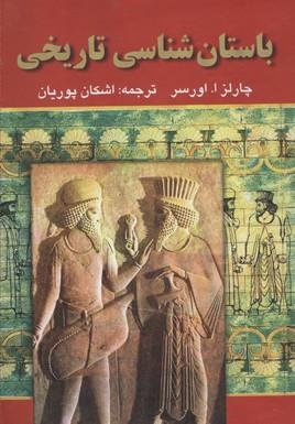باستان-شناسي-تاريخي