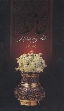 ديوان-حافظ(دو-زبانه-قابدار-وزيري)