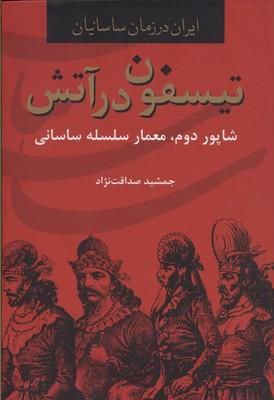 تيسفون-در-آتش-شاپور-دوم،-معمار-سلسله-ساساني