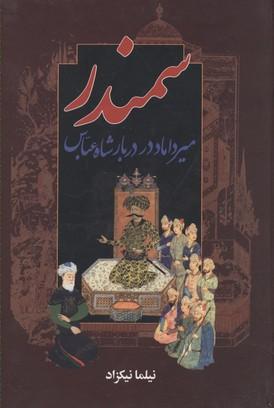 سمندر-ميرداماد-در-دربار-شاه-عباس