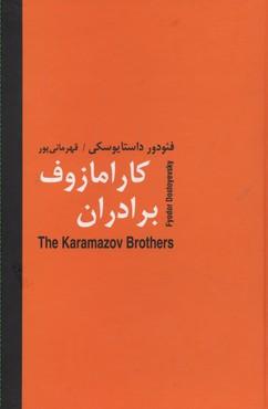 برادران-كارامازوفr(دو-جلدي-رقعي)